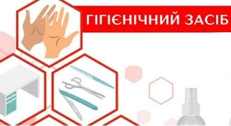 Побутова хімія та  дезінфекція