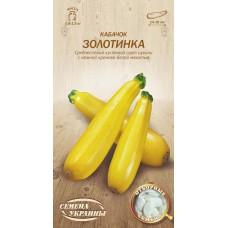 Насіння Кабачок ЗОЛОТИНКА [3г] Насіння Украіїни 582100